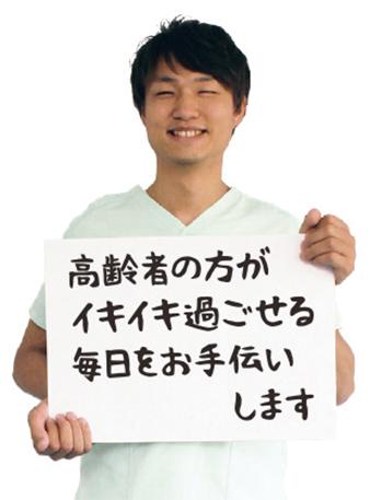 百寿japan代表 梅原 浩垂